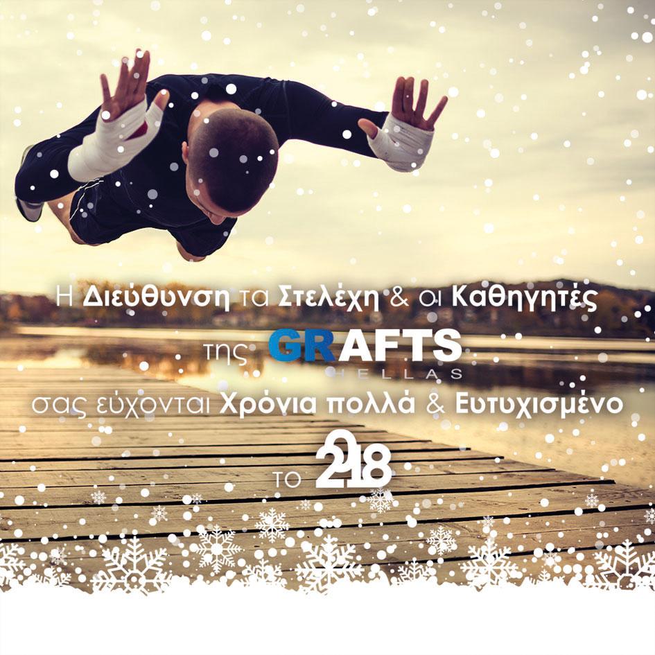 GRAFTS Hellas 2018 New Year card