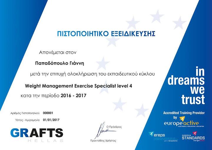 Πιστοποιητικό Εξειδίκευσης GRAFTS Hellas