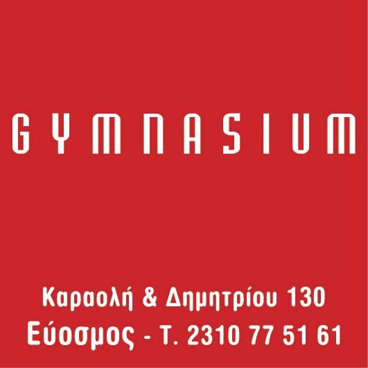 Γυμναστήριο GYMNASIUM