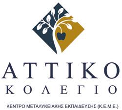 Αττικό Κολέγιο Logo