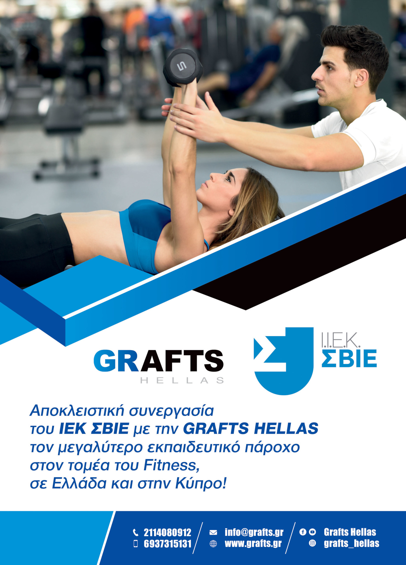 GRAFTS Hellas and IEK SVIE partnership flyer - 1